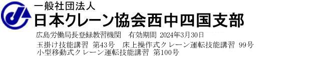 一般社団法人 日本クレーン協会 西中四国支部