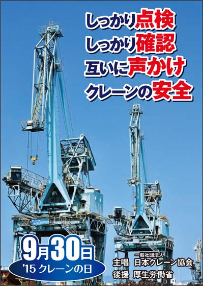 平成27年度 ポスター (399x560)