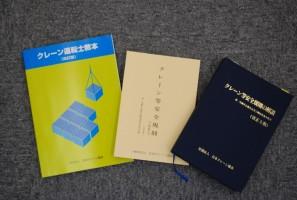 クレーン運転士学科受験準備講習教本 (640x430) (2)