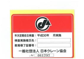 平成30年定期自主検査ステッカー
