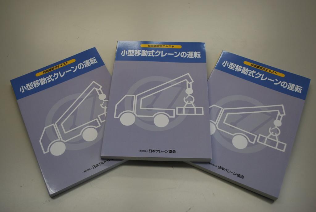 小型移動式クレーンの運転 技能講習用テキスト